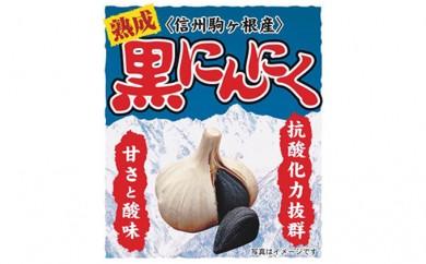 [№5659-0410]信州駒ヶ根産 熟成黒ニンニク360g