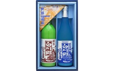 純米にごり酒 白川郷 のみくらべセット 720ml×2本入
