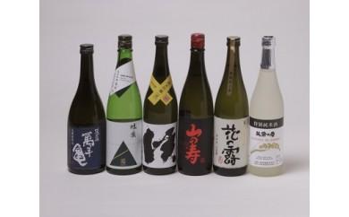 E106 酒処久留米 純米・吟醸6本セット