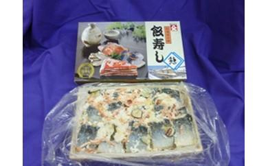 【A0503】(期間限定)堀内水産食品 にしん飯寿し1㎏化粧箱