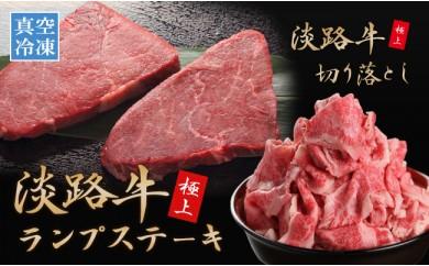 C060:「淡路牛の贅沢切り落とし600g(300g×2パック)」と「淡路牛ランプステーキ2枚(120g×2枚)」