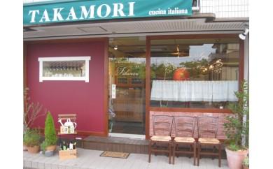 イタリア料理 タカモリ シェフのおまかせランチコース(1名様分)