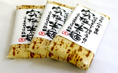 [№5668-0157]究極の素麺 3箱セット