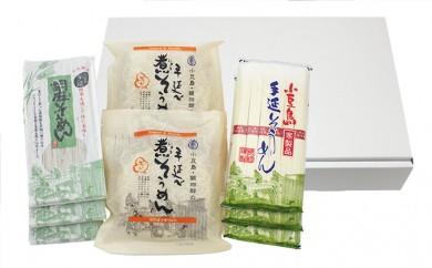 [№5668-0043]小豆島・銀四郎の手延べ素麺詰合せ TX-32
