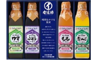 果実酢4本組セット