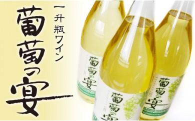 10-13.白ワイン『葡萄の宴』一升瓶3本セット