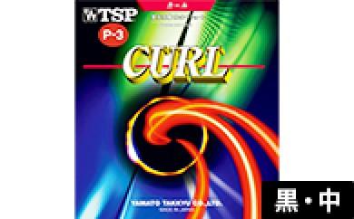 【Z-18】TSP製卓球ラバー カールP-3 ソフト(色:黒、厚さ:中)