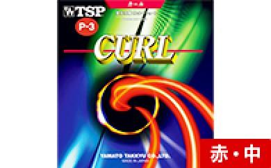 【Z-15】TSP製卓球ラバー カールP-3 ソフト(色:赤、厚さ:中)