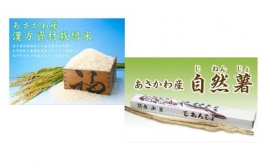 漢方資材栽培米15kg(1袋5kg入り精米)と自然薯1kg