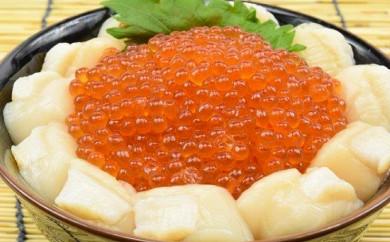 [№5708-0324]枝幸の四季 いくら・ほたて海鮮丼セット