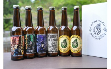 010-019 伊豆のクラフトビール「反射炉ビヤ」おまかせセット(330ml×6本)