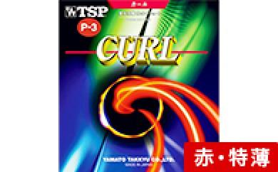 【Z-13】TSP製卓球ラバー カールP-3 ソフト(色:赤、厚さ:特薄)