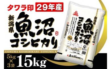H106 29年産タワラ印魚沼コシヒカリ15kg