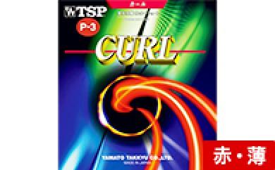 【Z-14】TSP製卓球ラバー カールP-3 ソフト(色:赤、厚さ:薄)