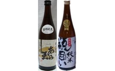 C065 燗酒受賞酒セットA2