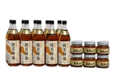 【No.185】純菜種油と絶品黒豚みそのセット②