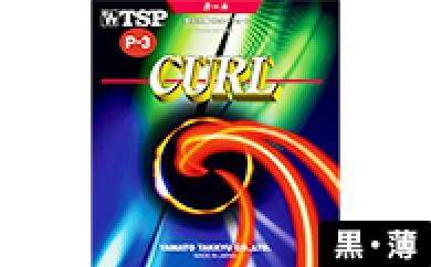 【Z-17】TSP製卓球ラバー カールP-3 ソフト(色:黒、厚さ:薄)