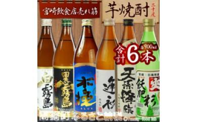 202_kr <宮崎飲食店 売れ筋芋焼酎20度6本セット>1か月以内に順次出荷