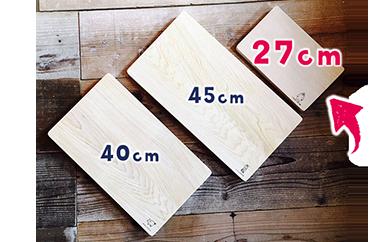 青森ヒバのまな板(小)27cm