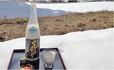 1-254 栃尾どぶろく「雪中壱乃界」蒸米仕込