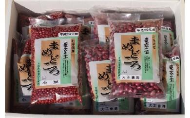 【A24】士幌産小豆・金時