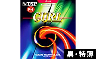 【Z-16】TSP製卓球ラバー カールP-3 ソフト(色:黒、厚さ:特薄)
