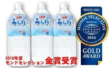 【10040】備蓄水に最適!超軟水うるり2L×18本(5年間の賞味期限)
