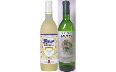 C068 【新酒】白ワイン辛口セット
