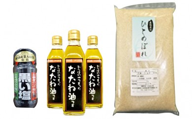 [№5685-0225]なたね油・29年産秋田県産ひとめぼれ白米2kg・黒い塩詰合せ