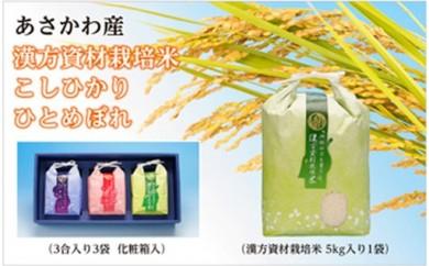 漢方資材栽培米5kgと3合入り米袋3袋(化粧箱入り)