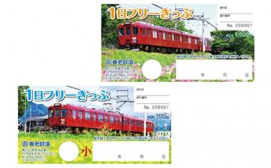 [№5644-0383]養老鉄道1日フリーきっぷ(ファミリーセット)