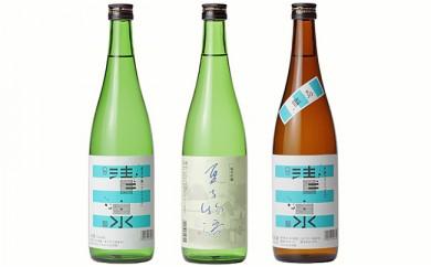 1H-204E15 純米吟醸 清泉、吟醸 清泉、純米吟醸 夏子物語