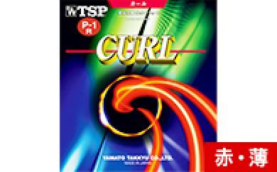 【Z-20】TSP製卓球ラバー カールP-1R ソフト(色:赤、厚さ:薄)