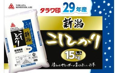 H105 29年産タワラ印新潟コシヒカリ15kg