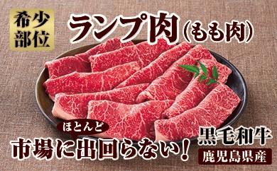 670 超希少部位!黒毛和牛ランプ肉しゃぶしゃぶ用