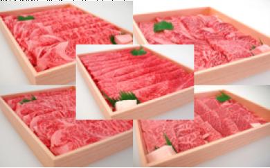D-3奥出雲和牛おたのしみセット【定期便対応】