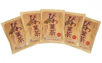[№5651-0352]びわ葉茶