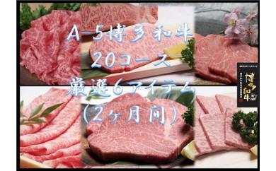 B32【A-5ランク】博多和牛満喫6種コース