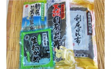[№5888-0221]北海道利尻島産 4種の海藻セット