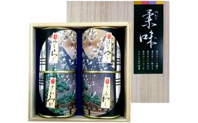 No.006 銘茶セット「柔味(やわらみ)」