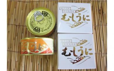 [№5888-0212]北海道利尻島産 バフンウニ缶詰100g×4個セット