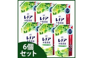 レノア本格消臭 フレッシュグリーンの香り 詰替用 超特大(1.35L)