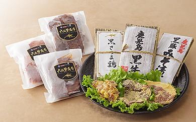 C-059 黒牛・黒豚・黒鶏 味噌漬け&ハンバーグセット
