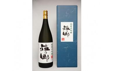 No.044 大阪地酒「荘の郷」純米大吟醸 1800ml