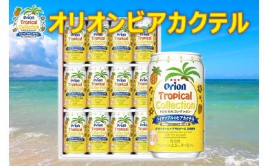 【ギフトセット】国頭村産 パイナップル使用 オリオンビアカクテル