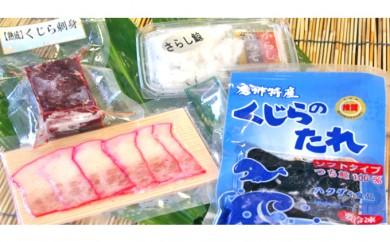[№5651-0486]鯨(くじら)懐かしい味セット(冷凍)