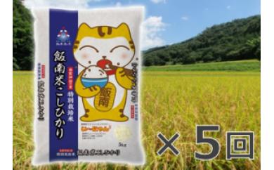 D-51特別栽培米コシヒカリ ×5回 【定期便】
