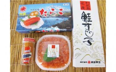 [№5888-0229]北海道利尻島産 3種の魚卵&一夜漬ウニ(バフンウニ)セット
