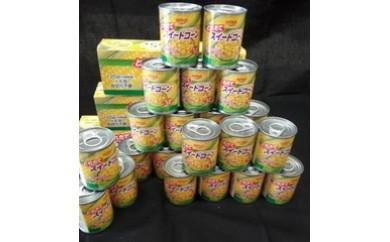【A194】スイートコーン缶 24缶セット