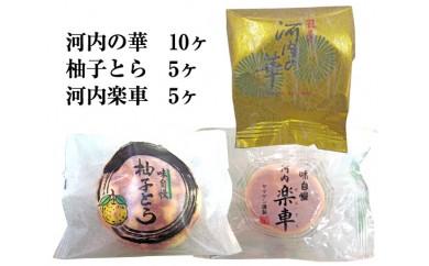 No.004 ヤマゲン菓子詰合せ